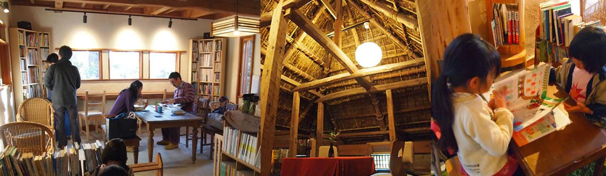 星空の小さな図書館