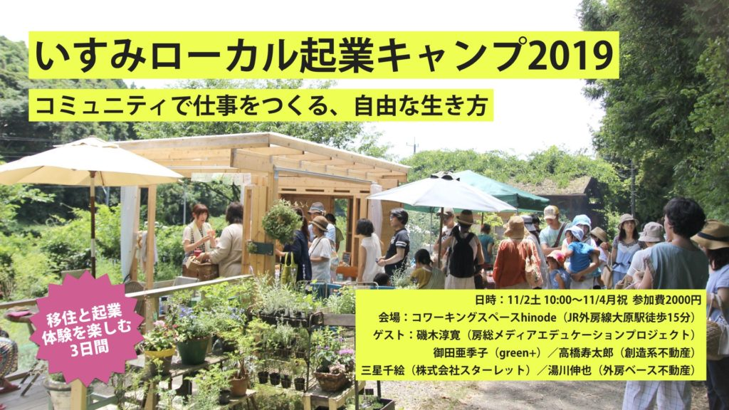 isumi_local_kigyo_camp_2019